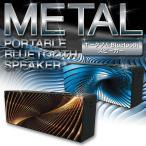 スピーカー Bluetooth 高音質 ブルートゥース スピーカー大音量 ワイヤレス スピーカー ポータブル iPhone Android METAL sp01-014