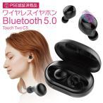 ワイヤレスイヤホン bluetooth5.0 両耳 スポーツ 防水 カナル型 イヤホン IPX8 両耳通話 片耳 ブルートゥース Siri対応 iphone android 対応 touch two-c5