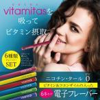 ショッピングVita 6本セット ビタミン 電子タバコ フレーバー リキッド 電子たばこ vitamitas ビタミタス 使い捨てタイプ vita-set