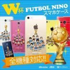 全機種対応 ハードケース サッカー iPhone7 iPhone6s Plus iPhone SE Xperia X Z5 Z4 Z3 Galaxy S7edge wc-zen-nino