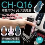 ワイヤレス充電器 車載ホルダー ワイヤレス 充電器 車載 車 iPhone8 iPhone8 Plus iPhoneX Qi Galaxy note8 s8 s7 wi-cha-ch-q16