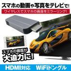WiFi ドングル HDMI ドングルレシーバー ワイヤレスレシーバー wifi-dis01