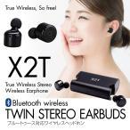 ワイヤレスイヤホン 両耳  Bluetooth 4.2 カナル型  スポーツイヤホン 送料無料 x2t