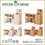 コイズミ 2017年度 学習机 colfee コルフィ STUDY UP DESK スタディアップデスク