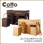 ショッピング学習机 コイズミ 2017年度 学習机 Cotto COMPO SPECIAL コットコンポスペシャル ミドルベッドデスク HCM-865NS/HCM-866WT