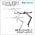 デスクライト コイズミ 2020年度 LEDモードパイロットスリムアームライト ECL-357/ECL-358/ECL-359