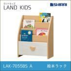 白井産業 LAND KIDS  ランドキッズ LAK-7055BS A 絵本ラック