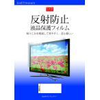 反射防止 ノングレア 液晶 TV 保護 フィルム 東芝 REGZA 43J20X 43インチ 機種 用