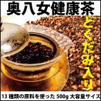 ポイント消化 食品 送料無料 日本茶 茶葉 どくだみ入り13種無添加健康茶