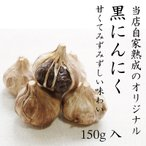 godaihasebegift_black-garlic-mini