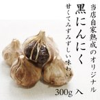 godaihasebegift_black-garlic-value