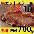 牛肉 ステーキ 国産 送料無料 700g入り約10枚入った家族みんなでステーキが出来る新商品