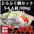 ふぐ 下関 とらふぐ鍋セット 送料無料 500g3〜5人前 山口県産 てっちり