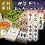3色蕎麦と薬味(黄金一味+七味)ギフト  のし可能/お得/詰め合わせ/贈り物/送料無料/