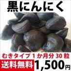 godaihasebegift_peel-black-garlic30