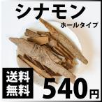 シナモン ホールタイプ ポイント消化  食品 加工してないから香り抜群