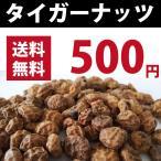 タイガーナッツ 送料無料 スーパーフード 100g メール便 食品 ポイント消化