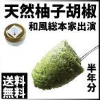 柚子胡椒 手作り 送料無料 和風総本家出演の九州大分、福岡産本格派