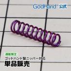 バネ単品販売 ゴッドハンド製ニッパー対応 直径約3mm ゴッ...