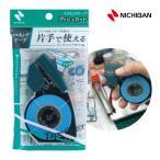 マスキングテープ プッシュカット 15mm×17.5m ニチバン