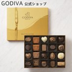 プレゼント ギフト お返し お祝い チョコレート スイーツ ゴディバ(GODIVA) ゴールド コレクション(20粒入)