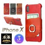 iPhone X ケース iPhoneX iPhoneXケース iPhone X カバー リング付き 本革 レザー 3色 iPhoneXカバー スマホリング 背面 耐衝撃 ブラウン カードポケット