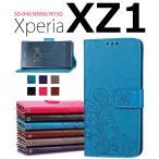 Xperia XZ1ケース 手帳型 カード収納 Xperia XZ1ケース 四つ葉 おしゃれ Xperia XZ1カバー 財布型 Xperia XZ1手帳型ケース Xperia XZ1手帳ケース