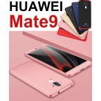 HUAWEI Mate9ケース 360度フルカバー Huawei Mate9カバー 背面保護 ファーウェイ mate9カバー 衝撃防止 Huawei Mate9背面ケース 3パーツ式