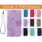 Xperia X Performanceケース 手帳型 Xperia X Performanceカバー 横置き エクスペリア パフォーマンスケース Xperia X Performance