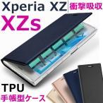 Xperia XZケース手帳型 指紋防止 Xperia XZsケース Sony Xperia XZ SO-01J/SOV34/601SOケース Xperia XZs