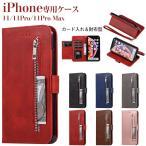 iPhone11 Pro Max ケース iphone 11 ケース アイホン11 アイホン 11 手帳型 カバー マグネット ジッパー ベルト レザー カード 女子 メンズ 小銭入れ ケース
