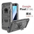 グーグル Pixel 3 XL/3 ケース 耐衝撃 多重構造 隠し式ホルダー スタンド機能 Google ケース レンズ保護 ピクセル3 Pixel 3 XL ケース