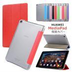 ファーウェイ Huawei MediaPad M5 8.4/M5 10.8手帳型ケース スタンド機能 映画鑑賞 便利 タブレット カバー 手触り 高品質 高級感 レンズ保護