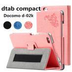 Docomo dtab Compact d-02K ケース HUAWEI dtab d-02K ケース d-02k カバー 手帳型ケース 花柄 型押しスタンド機能付 dtab Compact d-02Kケース 手帳型