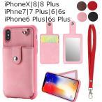 iPhoneXS Max iPhone XR iPhoneXS/X 背面ケース iPhone8/8 Plus iPhone7/7 Plus iPhone6/6s iPhone6 Plus/6s Plus ケース カード収納 ストラップ付き 鏡付き