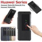 Huawei Mate 20 Proケース Huawei mate 20X ケース 手帳型ケース 窓付き 落下防止 手帳型 窓付き スタンド機能 オートスリープ機能 時刻確認