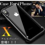 iPhone X ケース アイフォンテン アルミ バンパー かっこいい 耐衝撃 クッション 軽量 アイフォンXケース アルミバンパー メタル