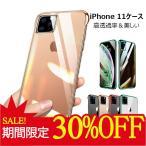 iPhone 11 Pro ケース 極薄 クリア iPhone 11 Pro MAX ケース 透明 フレームなし ストラップホール付き アイホン11 プロ マックス ハードケース カバー PC