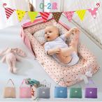 ベビーベッド 新生児ベッド 赤ちゃんベッド 枕付き 0-2歳 出産祝い 持ち運び クーファン コンパクトベッド ベビー用品 新生児ベッド