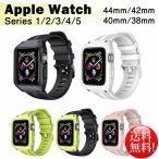 Apple watch バンド Series4 Series5 44mm 40mm 38mm 42mm 交換バンド 一体型アップルウォッチ シリコン バンドケース付き 衝撃 吸収 保護 ソフト