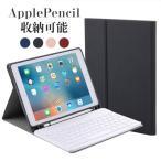 iPad mini 5 Air3 iPadPro11 iPad6 iPad5 Pro9.7 Air/Air2 Pro10.5 mini1/2/3/4 ペンホルダー内蔵 2019 新型 キーボード カバー アイパッド ケース