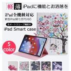 iPad 第七世代 pro 11インチ 10.2インチ air 10.5 air3 2019 PUレザー カード収納 カバー 手帳型 スタンド機能 オートストップ対応 花柄 蝶 アイパッド ケース