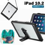 iPad 第七世代 ケース iPad 10.2インチ オシャレ PC TPU 防水 耐衝撃 落下防止 Apple Pencil収納 スタンド機能 ショルダー アイパッド ケース