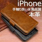 本革 iPhone XR iPhone XS Max iPhone8/8 Plus iPhone7/7 Plus ケース カバー 手帳型 牛革 全面保護 高級感 ハンドメイド スタンド機能