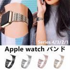 Apple watch バンド 交換バンド Series 4 40mm 44mm ベルト 高級感 ラインストーン 軽量 アップル ウォッチ 42mm 38mm