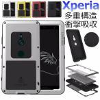 Lovemei正規品 Xperia XZ3 ケース アルミバンパー 多重構造 耐衝撃 防塵 最強メタル Xperia XZ2 Compact バンパー