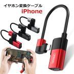 イヤホン変換 ケーブル iPhone変換アダプタ 音楽再生 充電 iPhone Lightningポート 2in1 アダプタ