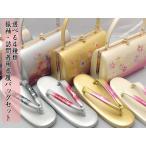 (選べる4種類) 振袖用 フォーマル 草履バッグセット 礼装用 成人式 二十歳(フリーサイズ・送料無料)
