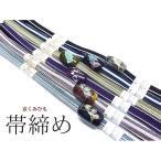 正絹帯締 帯〆 とんぼ玉 高麗 おびじめ 帯締め 帯じめ  和装小物 着物 和装 帯飾り くみひも 日本製 ゆるぎ 冠組 平組 正絹 絹100% 国産 伝統工芸 カジュアル用