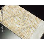 老舗メーカー洛陽織物フォーマル用金糸袋帯・留袖や訪問着などに合わせてお召ください(送料無料)